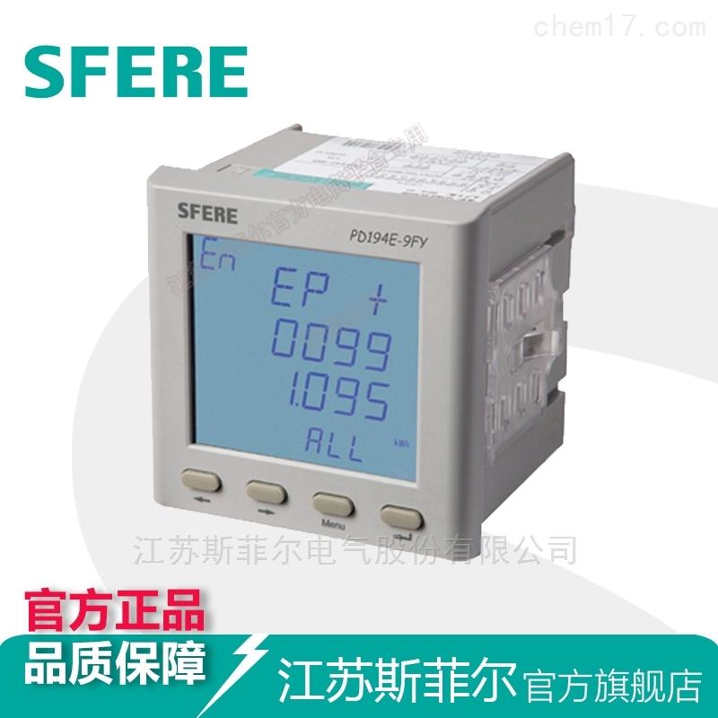 PD194E-9FY复费率LCD显示多功能电力仪表