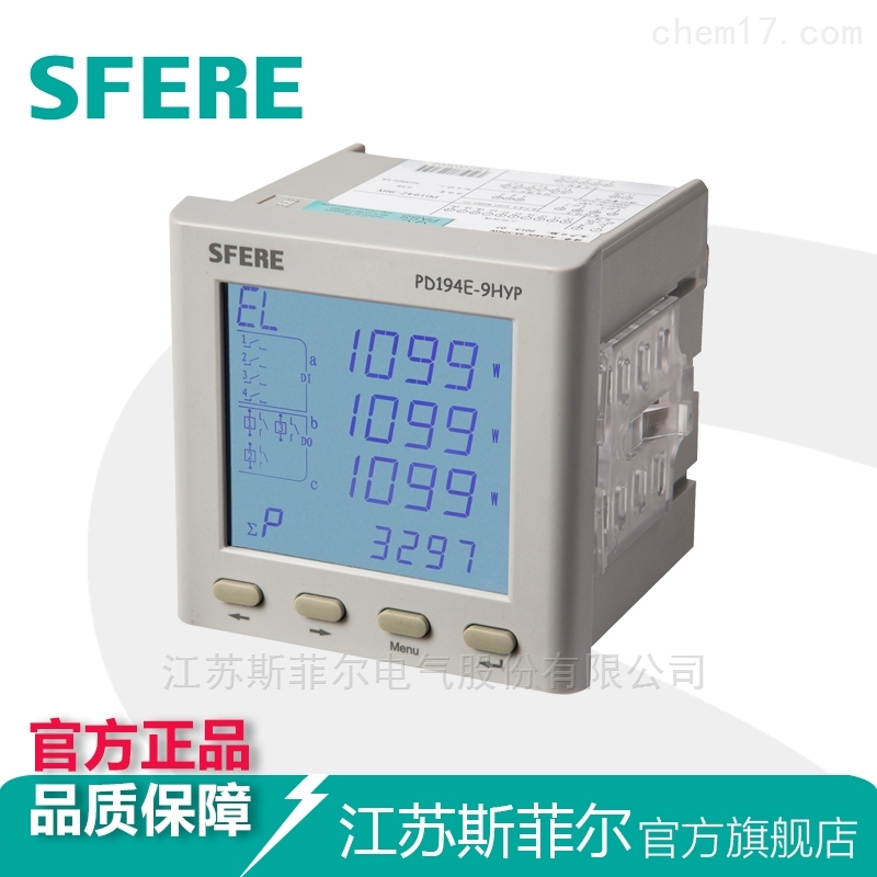 PD194E-9HYP带通讯多功能谐波电能仪表