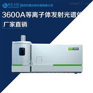ICP国产光谱仪厂家