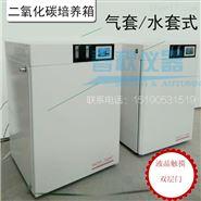 二氧化碳培养箱气套式水套式远红外微电脑