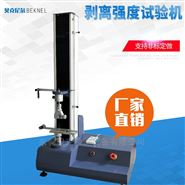 橡膠延伸率剝離強度測試儀東莞廠家直銷供應