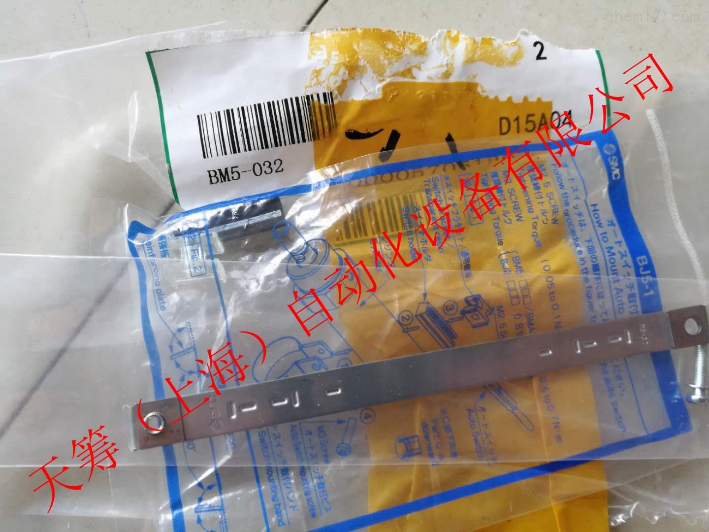 日本SMC磁性开关安装组件BM5-032