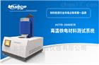 HCTD—800高溫鐵電測試儀