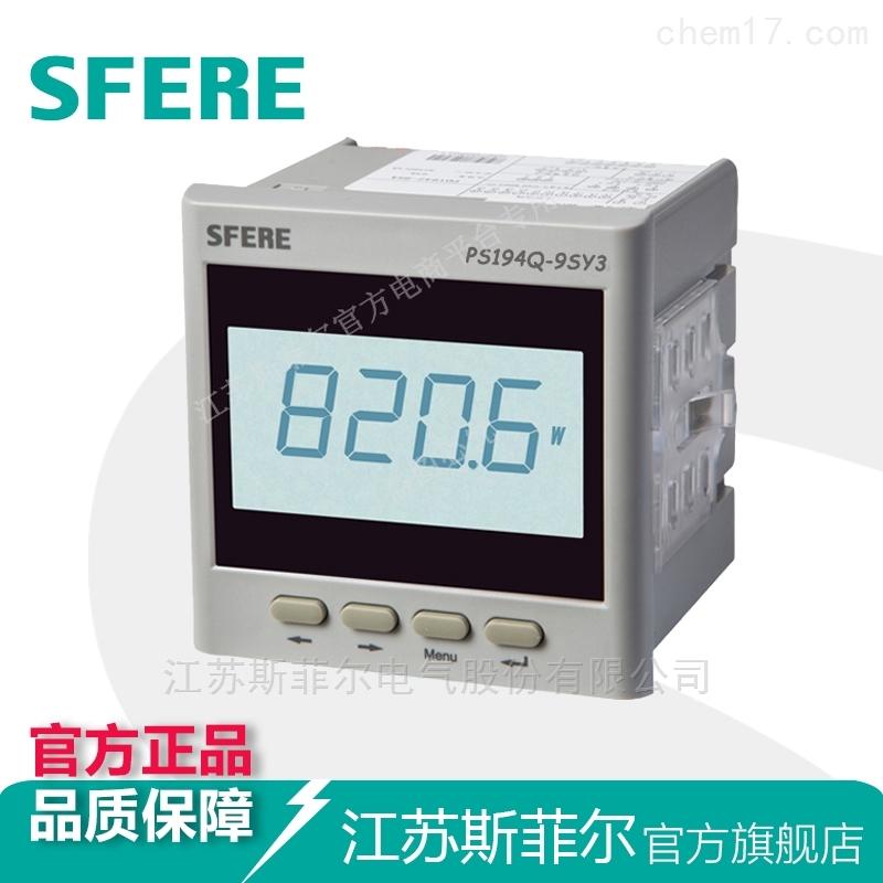PS194Q-9SY3带开关量LCD交流三相无功功率表