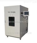 V-1000-276天津内饰件VOC释放舱