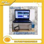 TDSX-ZH7多通道噪声振动分析试验仪/天棋星子直销