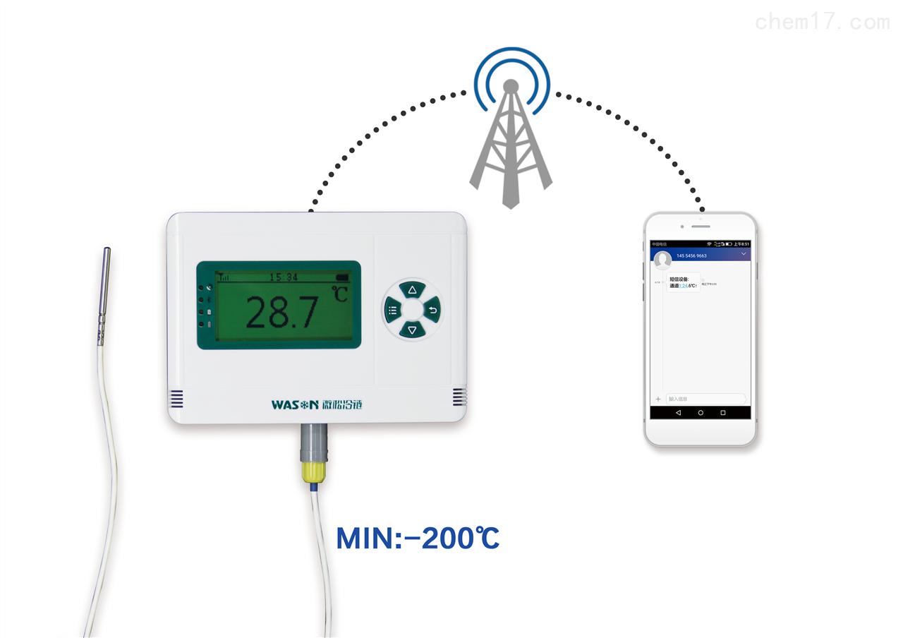 單溫度短信報警超低溫溫度記錄儀