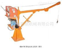 TC-EDJ-75电动水文绞车