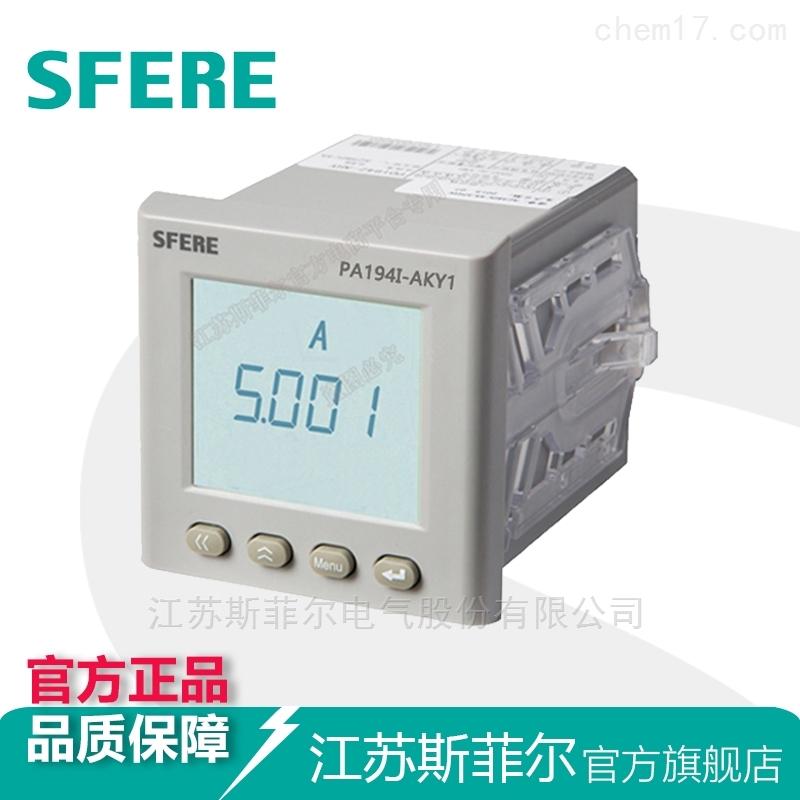 PA194I-AKY1智能液晶显示交流单相电流表