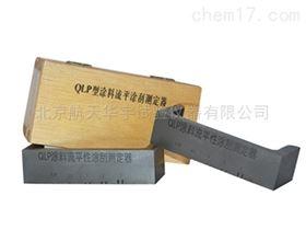 生產銷售涂料流平涂刮測定儀