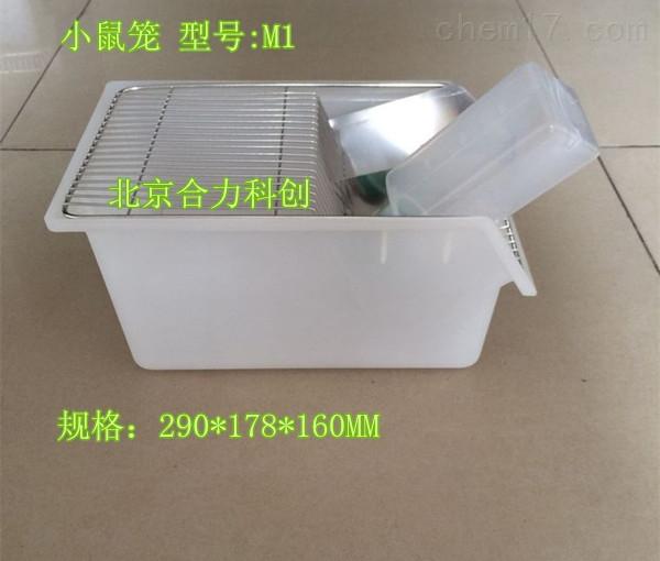 小鼠笼 实验笼 小鼠饲养笼 北京合力科创