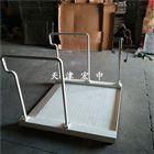 山東醫院用300kg輪椅透析秤價格