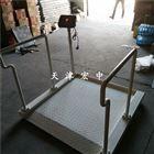 河北300KG不銹鋼透析輪椅稱多少錢