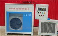 方圆混凝土标准养护室设备,自动控制仪
