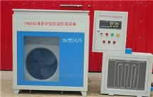 FHBS-60/80/100型方圆混凝土标准养护室设备,自动控制仪