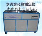 水泥水化热测定仪