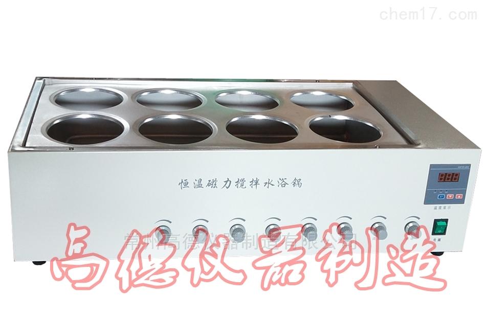 8孔磁力搅拌水浴锅
