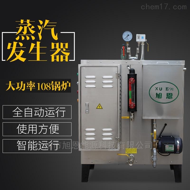 食品加工用108kw全自动电热蒸汽发生器