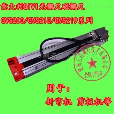 意大利GIVI磁栅尺GVS215T5E170mmREF光栅尺