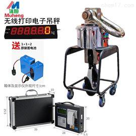 带打印20吨无线传输电子吊秤