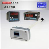 XZ4150環保除塵設備  風速傳感器*