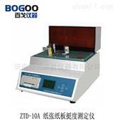 ZTD-10A纸与纸板挺度测定仪,电子式纸张挺度仪