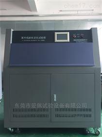 AP-UVuv紫外线老化耐气候试验箱