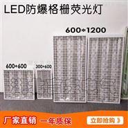 防爆格栅灯led嵌入式600x600自带蓄电池