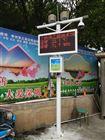 深圳建设工地扬尘实时监测系统 联网