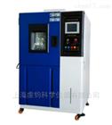 QJHS-100高低温交变湿热试验箱