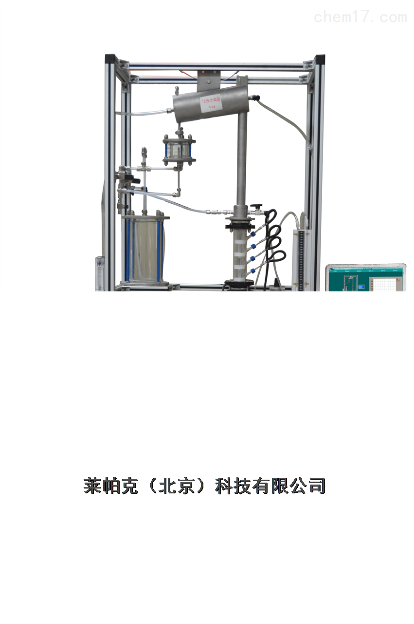 填料精馏实验装置   LPK-BDIP