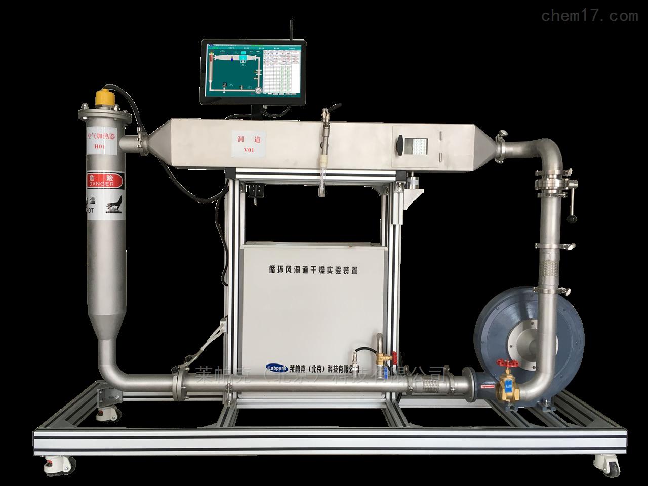 循环风洞道干燥实验装置 LPK-BDR