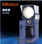 PH-3515F/PH-A14 日本三丰卧式投影仪维修