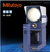 日本三豐臥式投影儀維修
