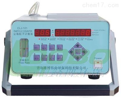 CLJ101电子厂CLJ101系列尘埃粒子计数器