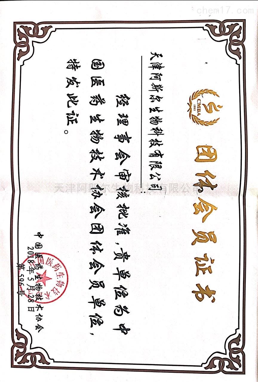 中国医药生物技术协会团队会员单位