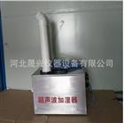 標養室超聲波增濕器