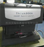 THICK8OOA国产X射线镀层测厚仪