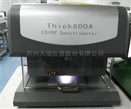 XRF镀层光谱测厚仪