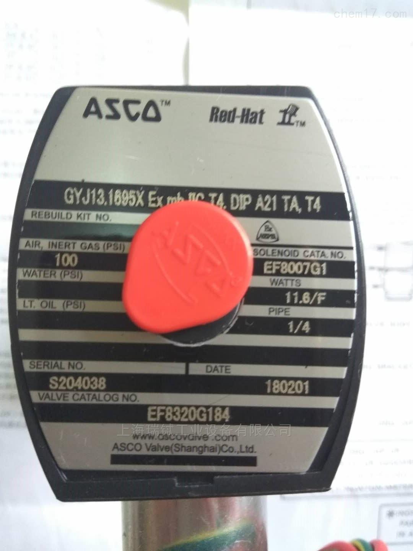 美国阿斯卡ASCO电磁阀