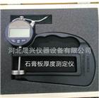 石膏板厚度测定仪