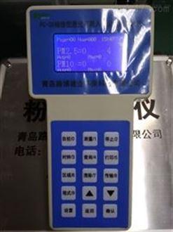PC-3A 型河南工厂便携式激光可吸入粉尘浓度测试仪