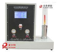 YZS全自动极限氧指数测定仪的实验原理