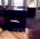 北京配重块 8吨砝码