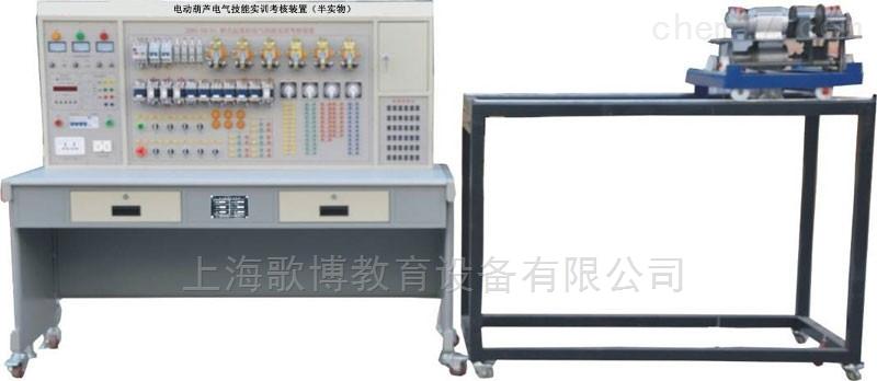 gbs-pdh 电动葫芦电气技能实训考核装置