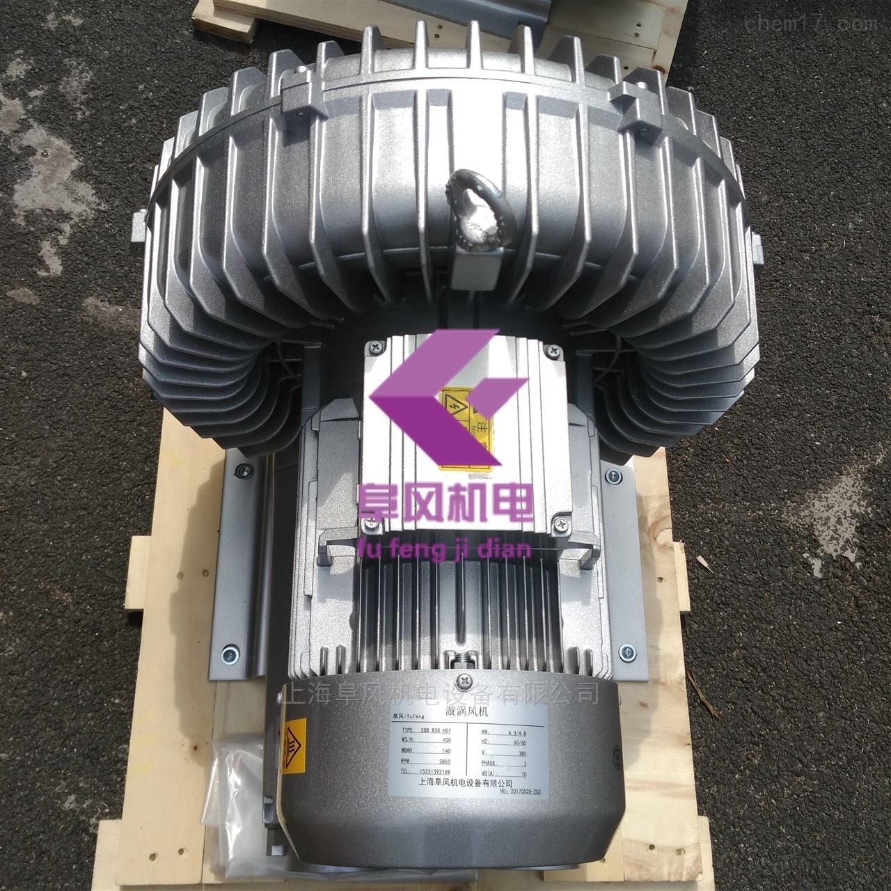 4.3KW高压旋涡气泵