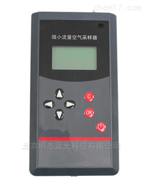 MJ-2100型微小流量空气采样器