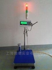 TCS-YHB信号输出报警电子秤、100kg报警台秤