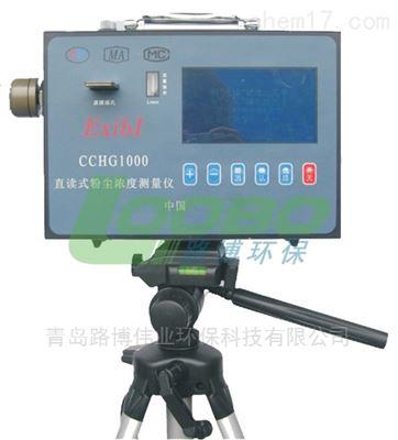 CCHG1000爆炸气体专用CCHG1000矿用直读测尘仪