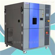 TSD-36F-2P温度冲击实验箱 冷热冲击试验机
